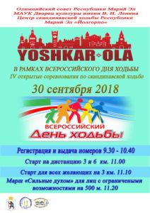 IV Открытые соревнования по скандинавской ходьбе посвященные Всероссийскому дню ходьбы